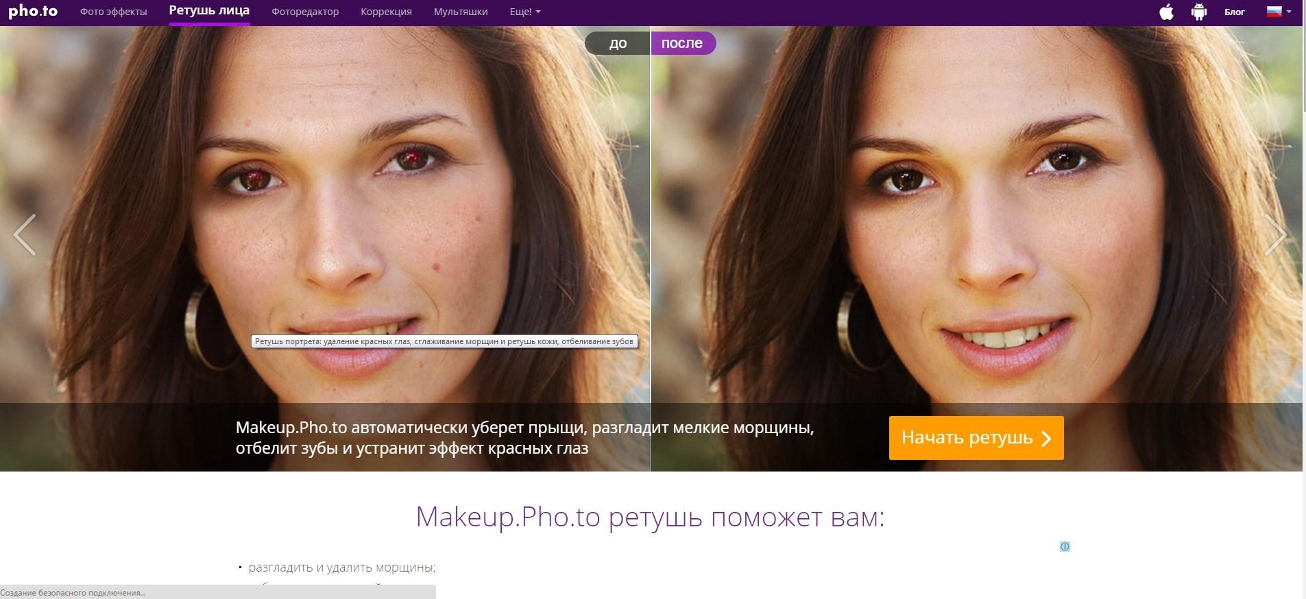 Редактор фотографий онлайн разрешение