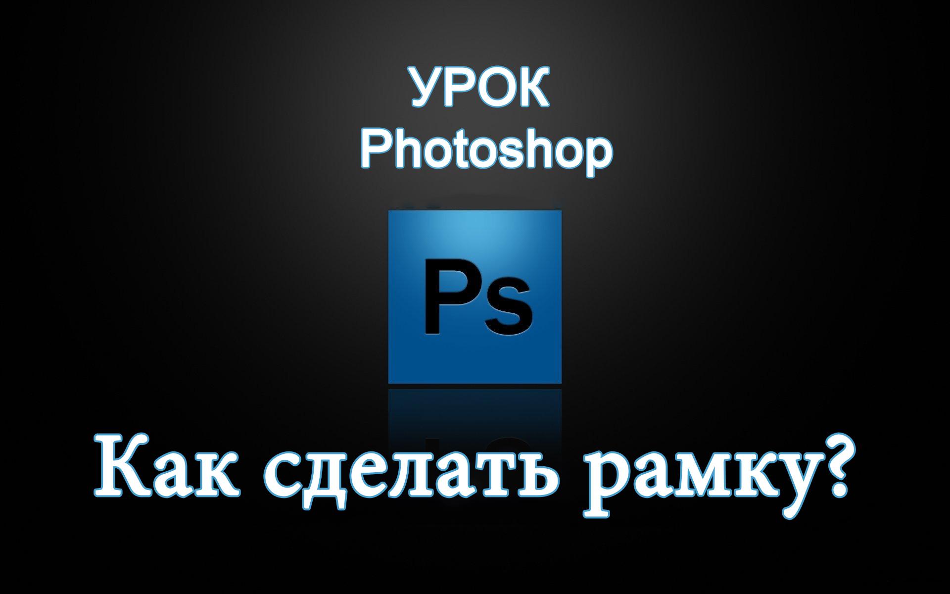 Фотошоп как сделать