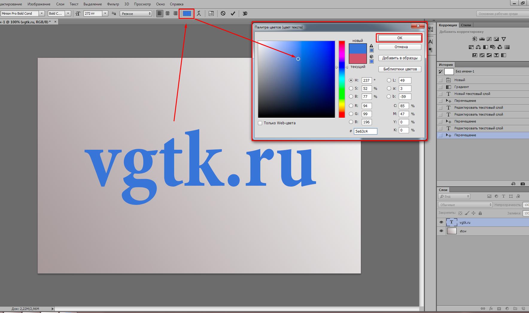 Как сделать красивым текст в фотошопе