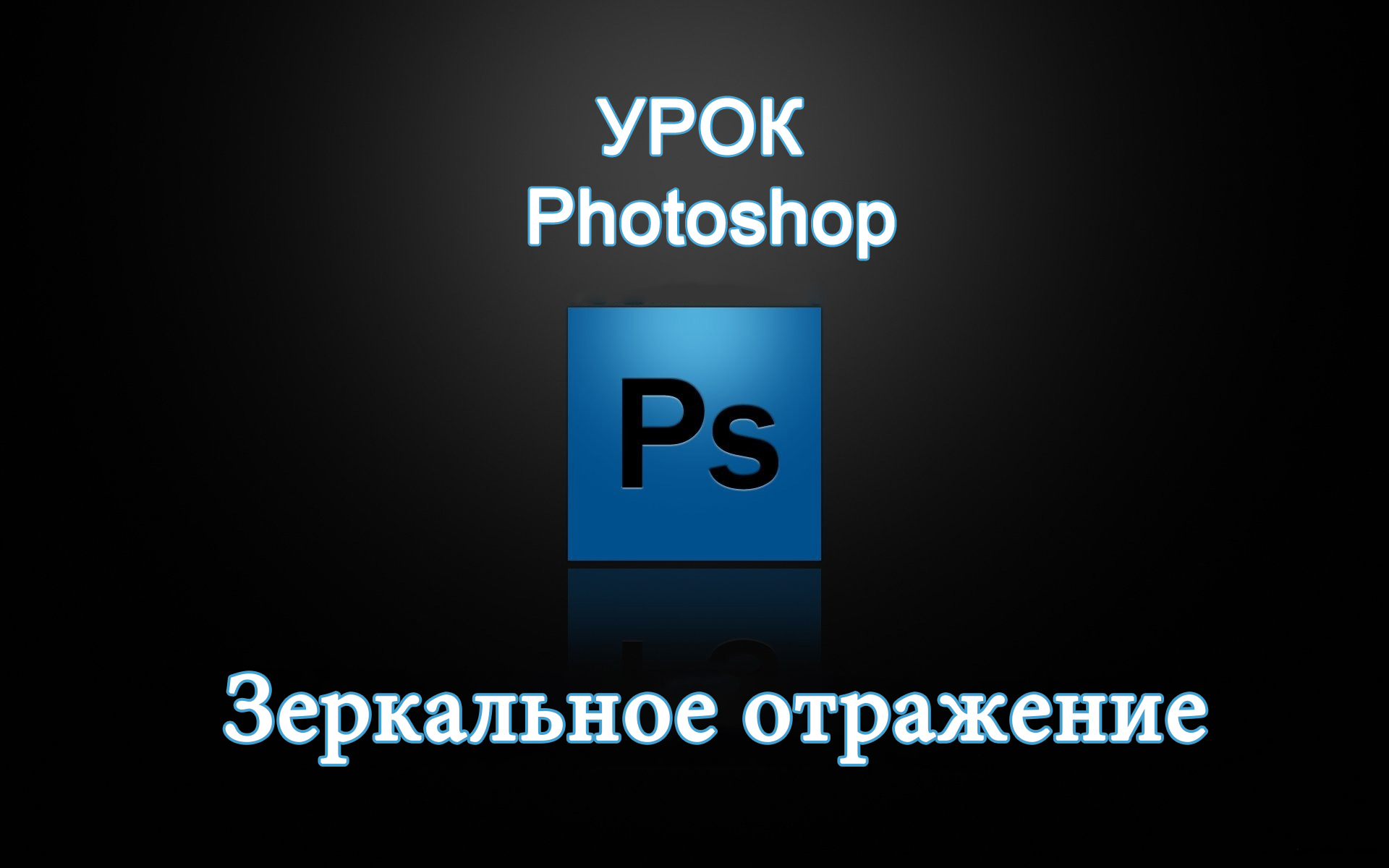 Как сделать зеркальное отражение в фотошопе: http://vgtk.ru/homework/191-zerkalnoe-otrazhenie-v-fotoshope.html