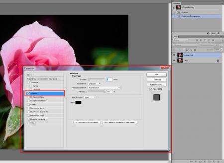 Как сделать рамку в Adobe Photoshop?