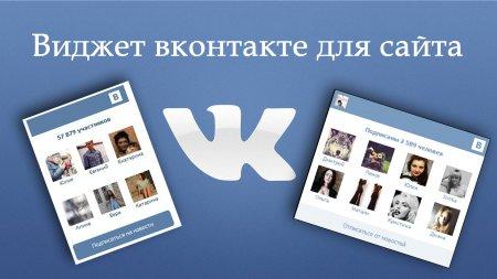 Виджет Вконтакте для сайта
