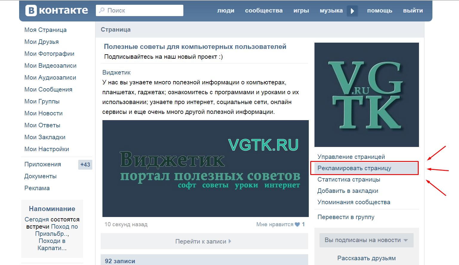 Реклама «Вконтакте 100 примеров для вдохновения - TexTerra 63