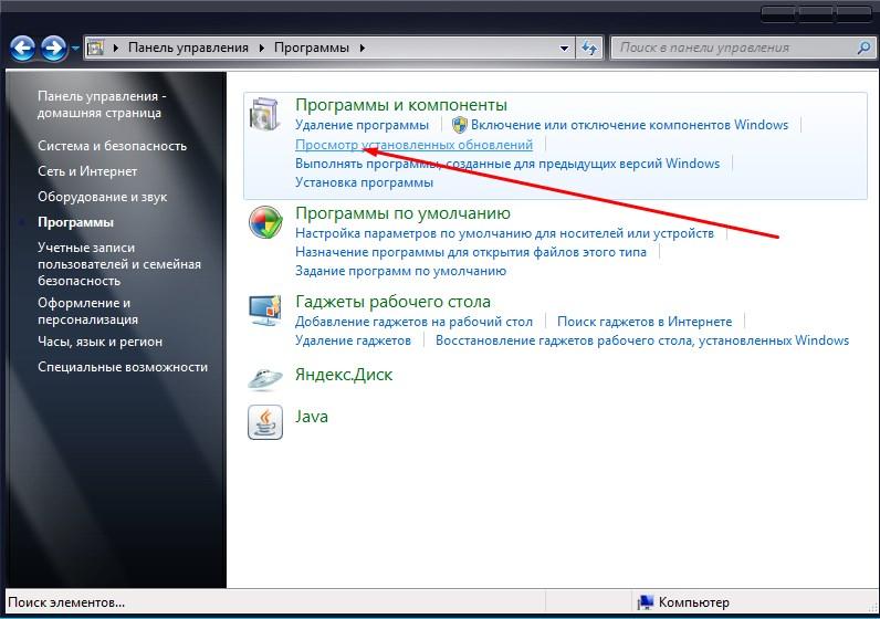 обновление операционной системы Windows 7 - фото 3