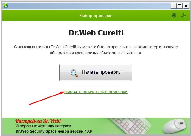 Dr Web Cureit как пользоваться - фото 10