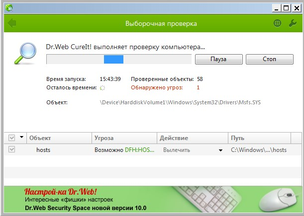 Dr Web Cureit как пользоваться - фото 3