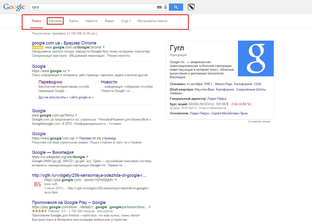 Как в гугл сделать поиск по картинке