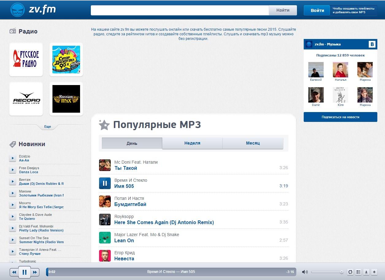 Как сделать сайт для скачивания музыки сайт севастопольский морской завод