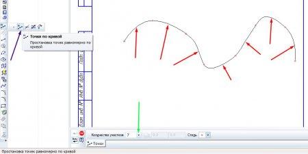 Создание точек по кривой