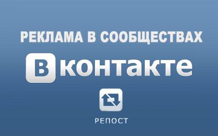 Реклама в сообществах в Вконтакте