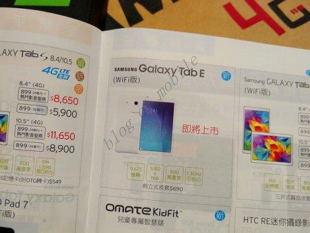 Новая линейка планшетов Galaxy Tab E от Samsung