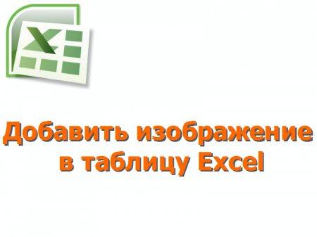 Добавить изображение в таблицу Excel