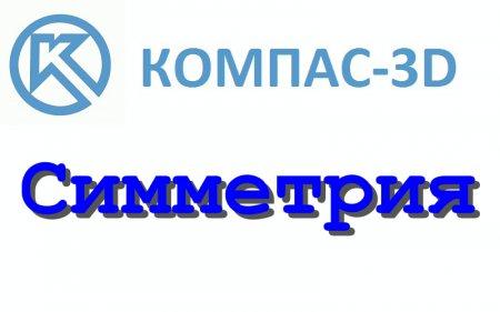 Как сделать симметрию в программе Компас 3D?