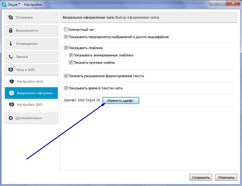 как изменить шрифт в скайпе - фото 4
