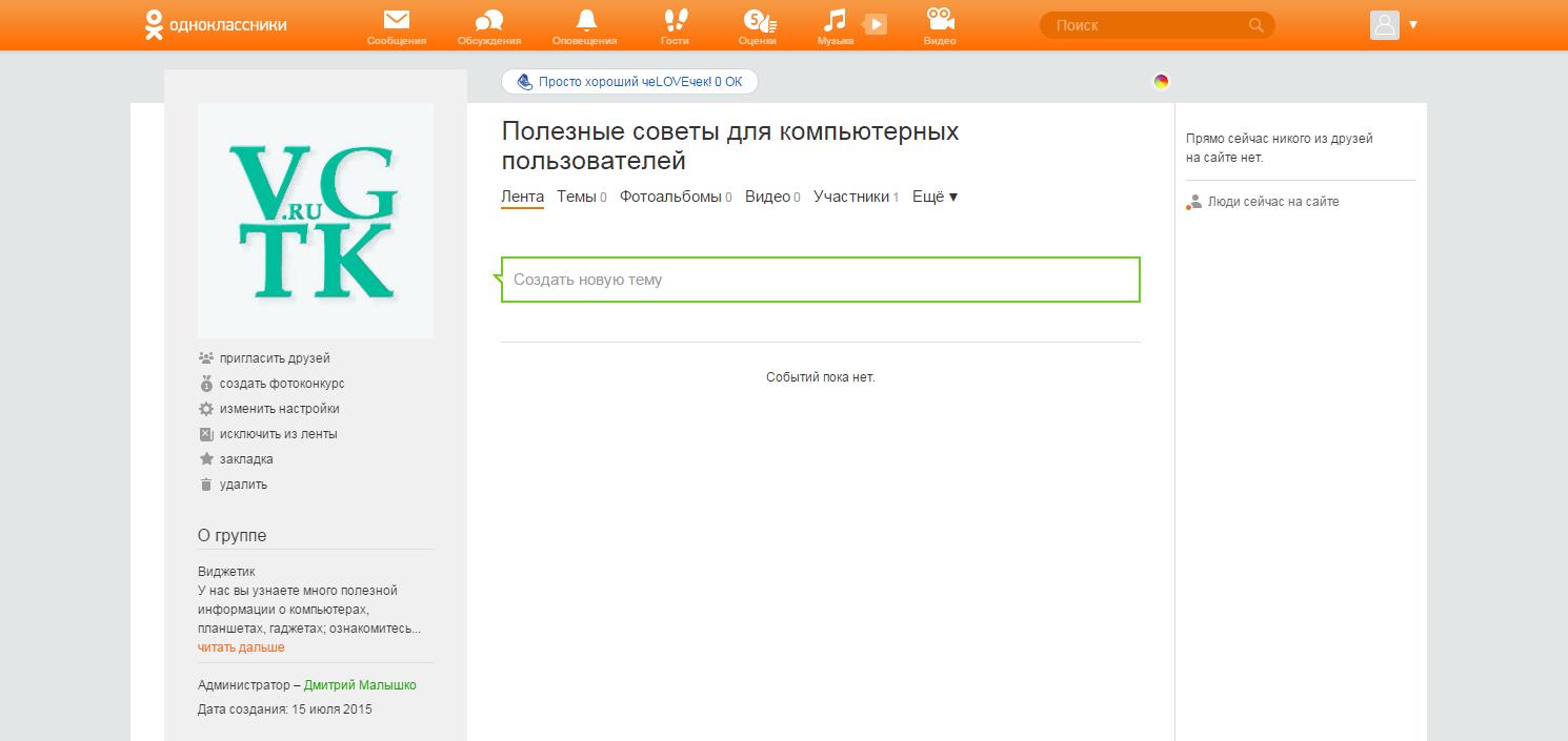 Как удалить Одноклассники с телефона и планшета (приложение) 24