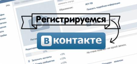 Как Вконтакте зарегистрироваться?
