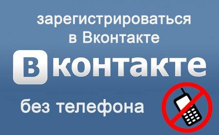 Как зарегистрироваться в Вконтакте без телефона?