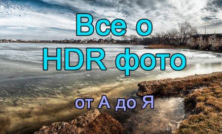 Все о HDR фото
