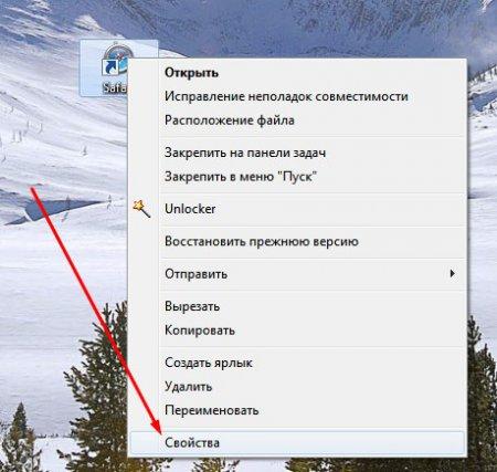 Как заставить ярлык открывать программу на весь экран?