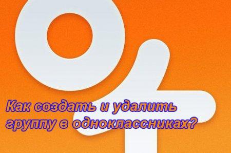 Как создать и удалить группу в Одноклассниках?
