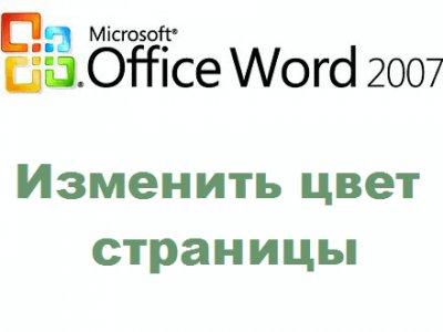 Как изменить цвет страницы в Microsoft Word 2007?