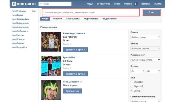 Поиск людей по интересам   ВКонтакте