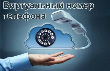 Виртуальный номер телефона для приема смс, звонков и т.д.