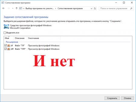 Восстанавливаем «Просмотр фотографий Windows» по умолчанию в Windows 10