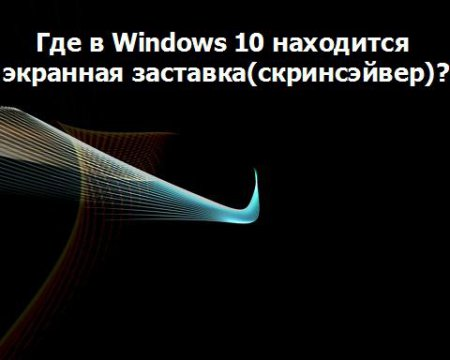 Где в Windows 10 находится экранная заставка (скринсэйвер)?