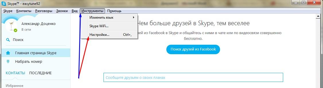 Как настроить микрофон в скайпе windows