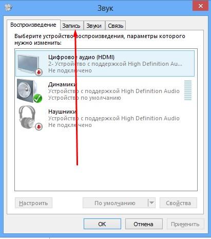 как установить микрофон на ноутбук - фото 7