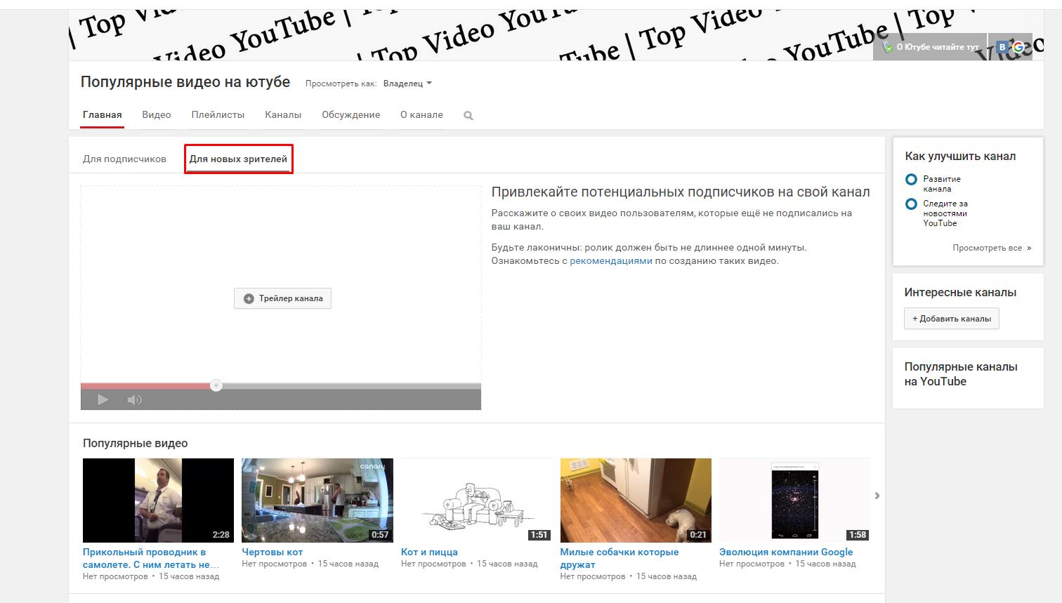 Как сделать канал на ютубе YouTube