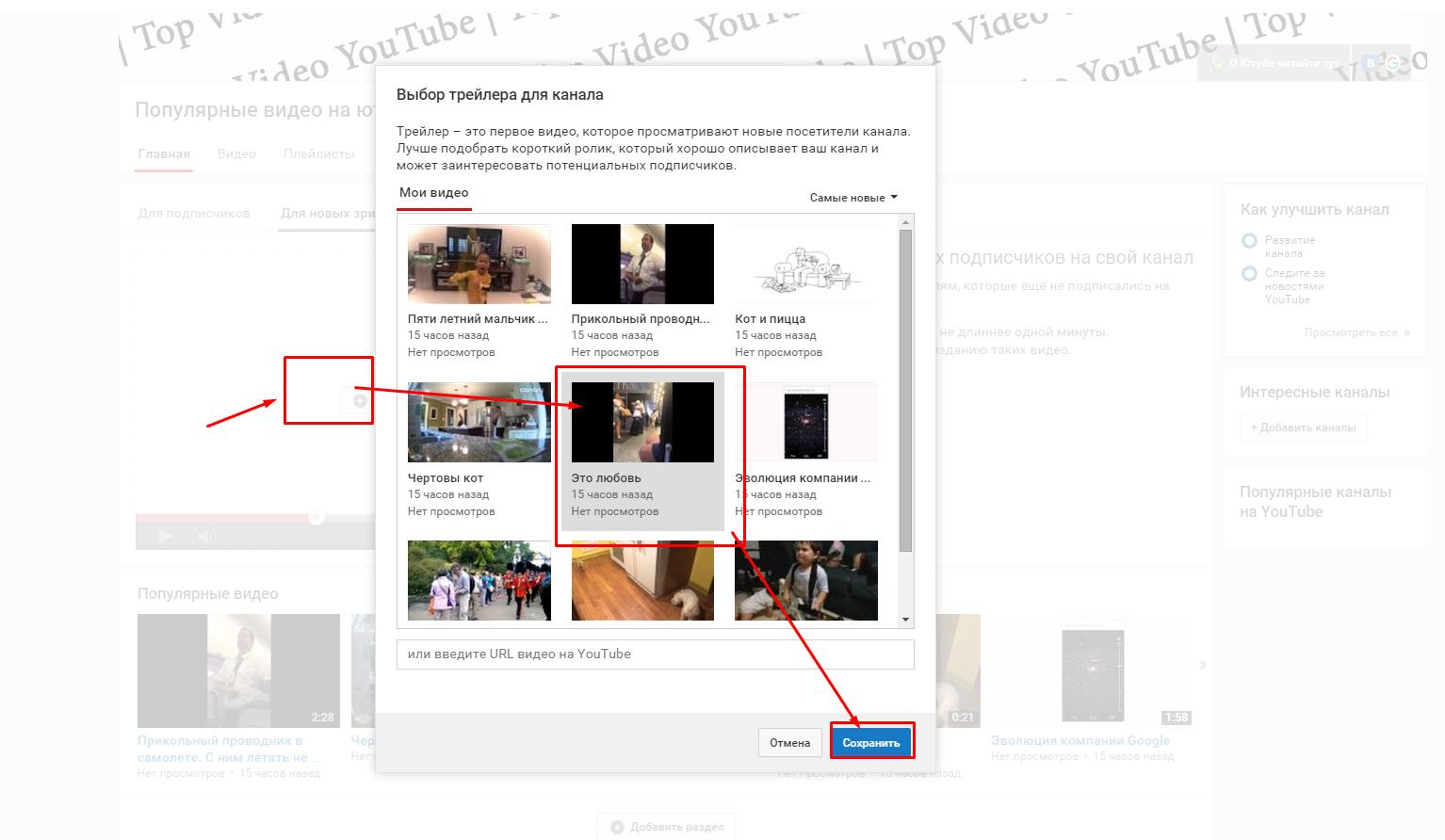 Как сделать канал на ютубе YouTube 75