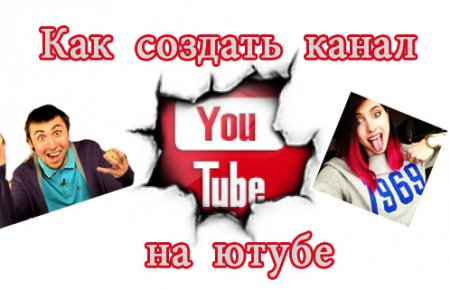 Как сделать канал на youtube