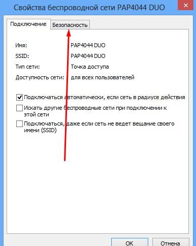 Как удалить сеть wifi в windows