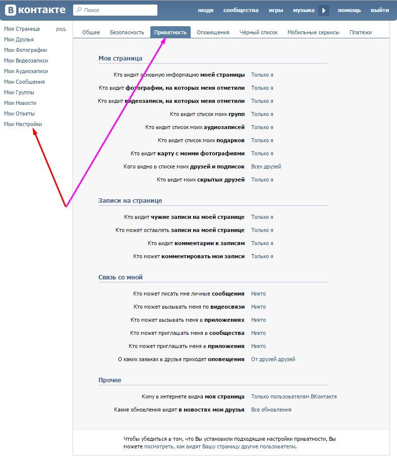 Как сделать свою страницу в вк офлайн - Xaxatalka.ru