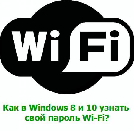 Как в Windows 8 и 10 узнать свой пароль Wi-Fi?