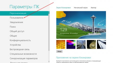 Как поставить пароль на компьютер Windows 8?
