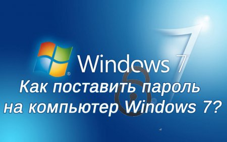 Как поставить пароль на компьютер Windows 7?
