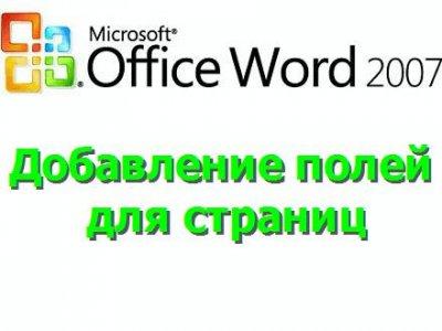 Как изменить размер полей в Microsoft Word 2007?