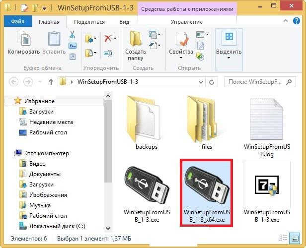 Установочные файлы windows 7 скачать на флешку