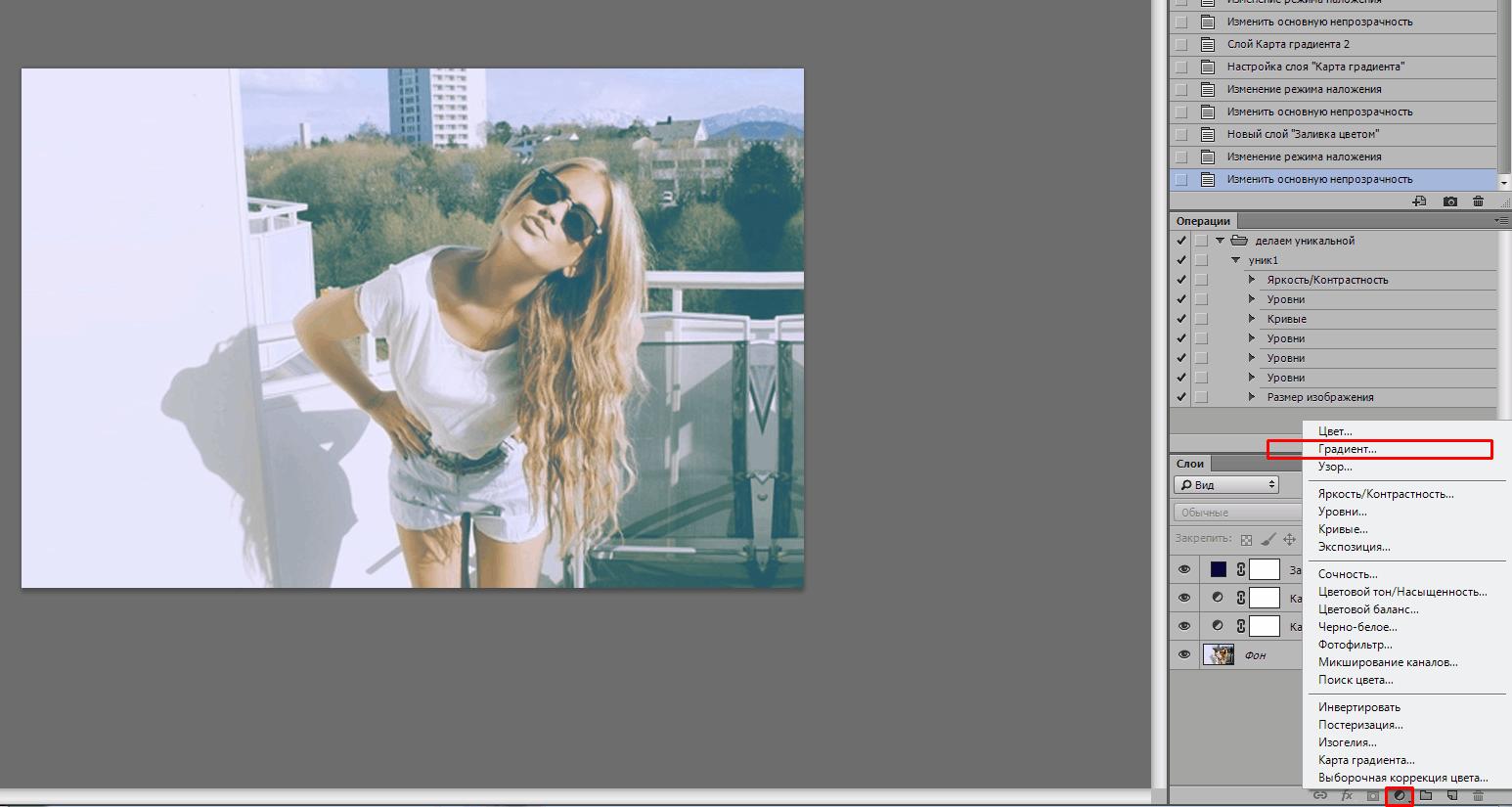 Как сделать в фотошопе микширование каналов в фотошопе