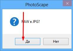 конвертировать Nef в Jpg - фото 5