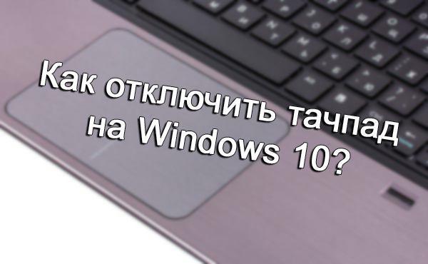 Windows 8 Тачпад Не Работает