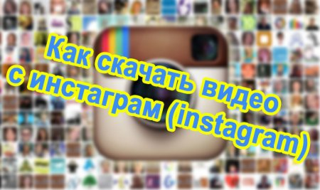 Как скачать видео с Инстаграм (Instagram)?