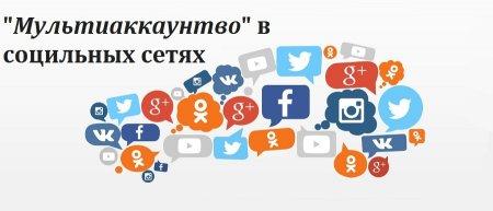 Запускаем одновременно несколько аккаунтов VK, Instagram, Facebook и т.д.