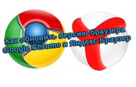 Как обновить версию браузера Google Chrome и Яндекс Браузера?