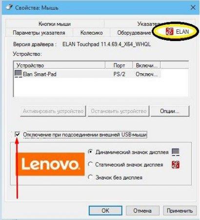 Отключение тачпада на ноутбуке asus windows 10