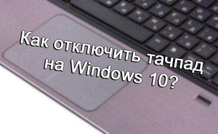 Как отключить тачпад на Windows 10?