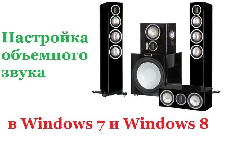 скачать драйвера на звук 5.1 для windows 7